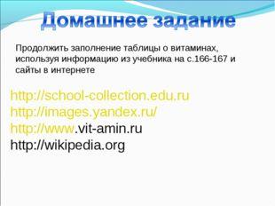 Продолжить заполнение таблицы о витаминах, используя информацию из учебника н