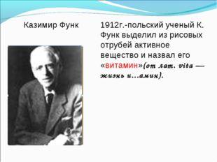 1912г.-польский ученый К. Функ выделил из рисовых отрубей активное вещество и