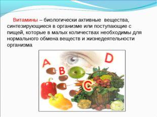Витамины – биологически активные вещества, синтезирующиеся в организме или п
