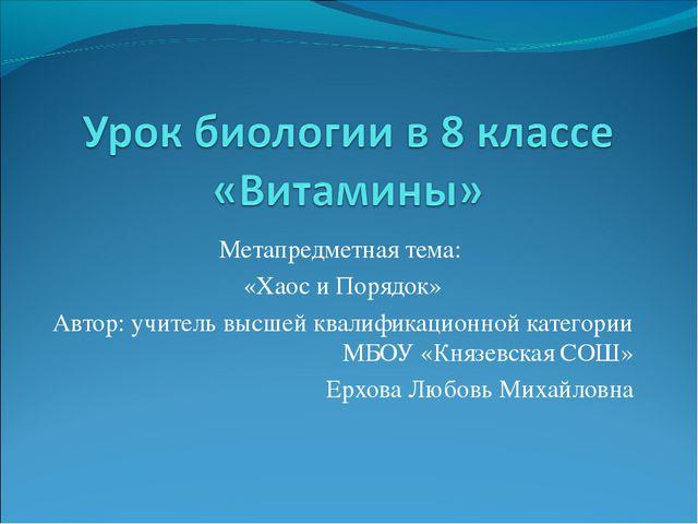 Метапредметная тема: «Хаос и Порядок» Автор: учитель высшей квалификационной...