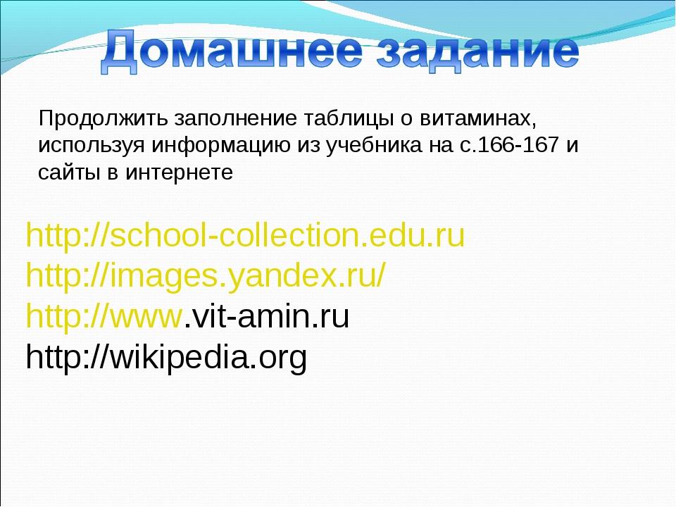 Продолжить заполнение таблицы о витаминах, используя информацию из учебника н...