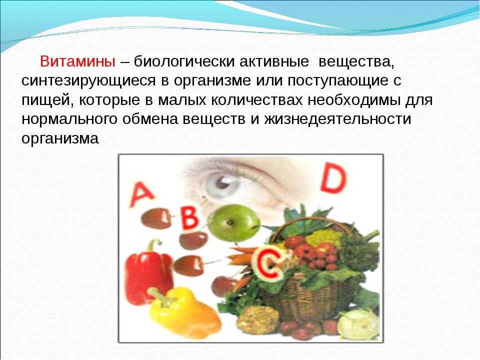 Витамины – биологически активные вещества, синтезирующиеся в организме или п...