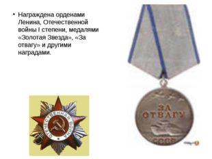 Награждена орденами Ленина, Отечественной войны I степени, медалями «Золотая