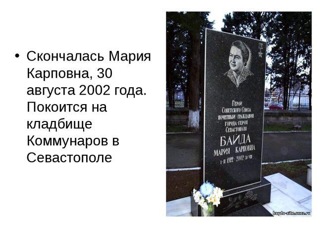 Скончалась Мария Карповна, 30 августа 2002 года. Покоится на кладбище Коммуна...