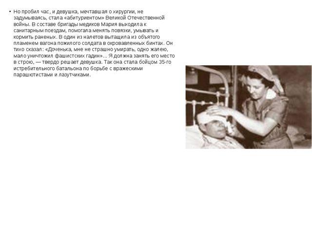 Но пробил час, и девушка, мечтавшая о хирургии, не задумываясь, стала «абитур...