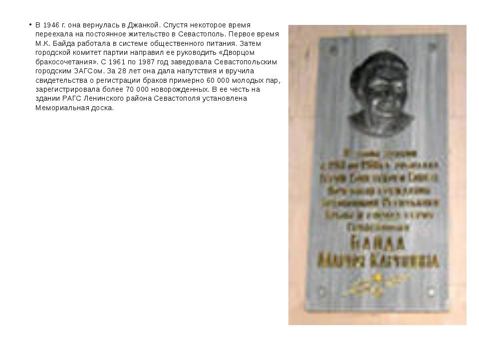 В 1946 г. она вернулась в Джанкой. Спустя некоторое время переехала на постоя...