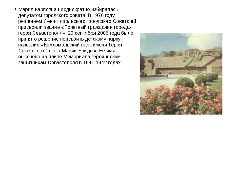 Мария Карповна неоднократно избиралась депутатом городского совета. В 1976 го...