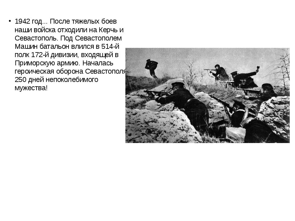 1942 год... После тяжелых боев наши войска отходили на Керчь и Севастополь. П...