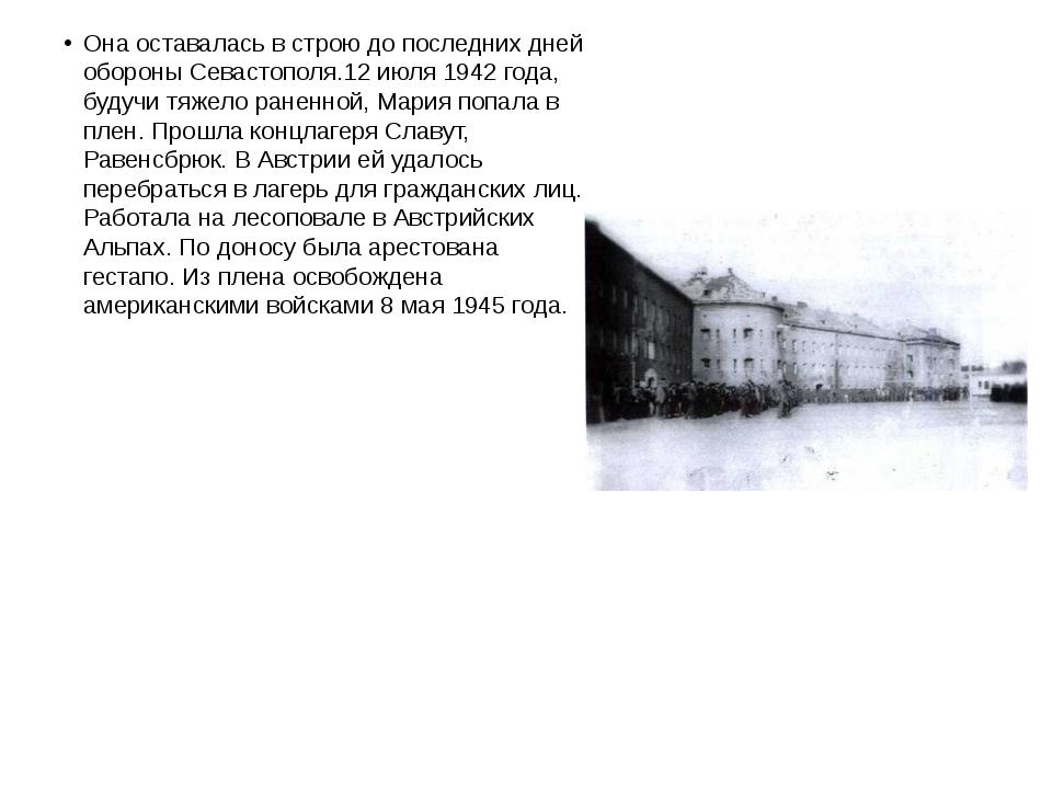 Она оставалась в строю до последних дней обороны Севастополя.12 июля 1942 год...