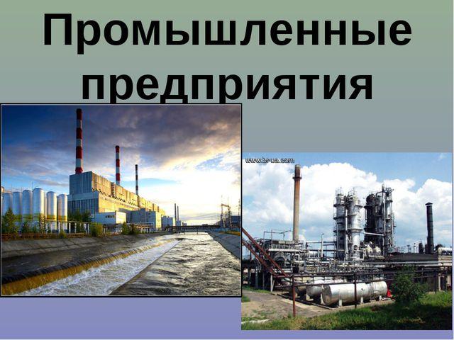 Промышленные предприятия