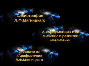 Содержание 1. Биография Л.Ф.Магницкаго 2. «Арифметика» и ее значение в развит
