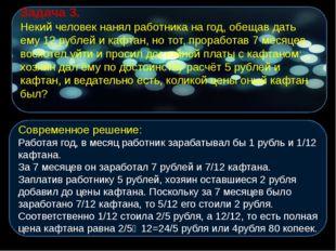 Задача 3. Некий человек нанял работника на год, обещав дать ему 12 рублей и к