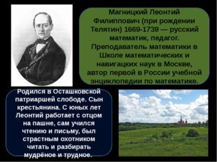 Магницкий Леонтий Филиппович (при рождении Телятин) 1669-1739 — русский матем