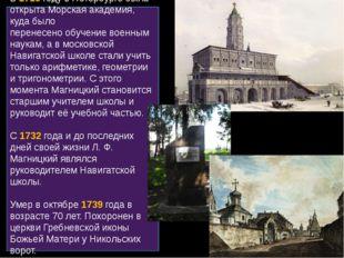 В 1715 году в Петербурге была открыта Морская академия, куда было перенесено