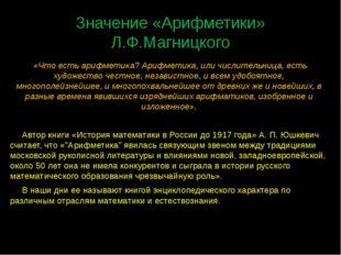 Значение «Арифметики» Л.Ф.Магницкого «Что есть арифметика? Арифметика, или ч