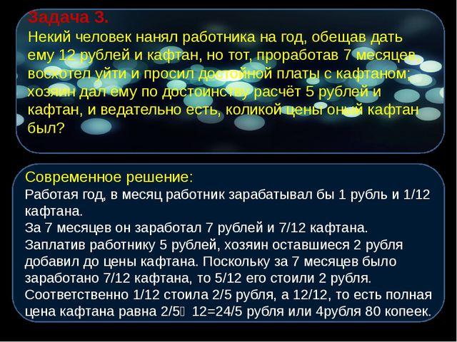 Задача 3. Некий человек нанял работника на год, обещав дать ему 12 рублей и к...