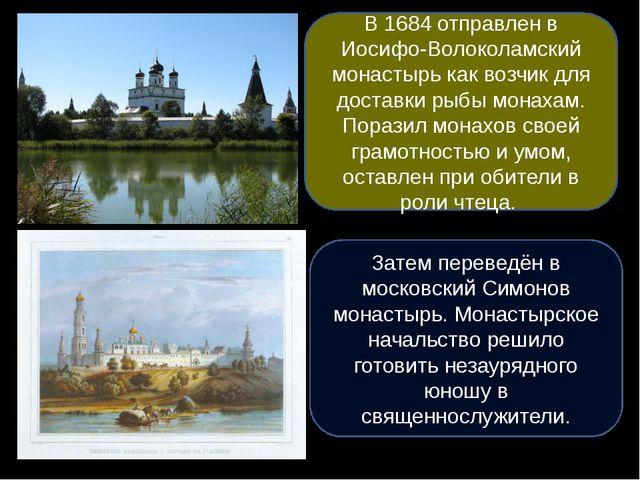 Затем переведён в московский Симонов монастырь. Монастырское начальство решил...