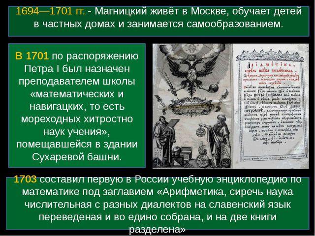1694—1701 гг. - Магницкий живёт в Москве, обучает детей в частных домах и зан...