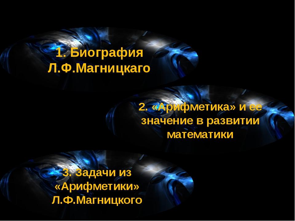 Содержание 1. Биография Л.Ф.Магницкаго 2. «Арифметика» и ее значение в развит...