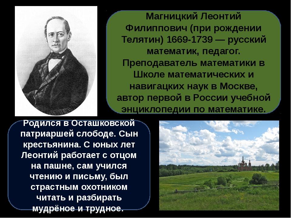 Магницкий Леонтий Филиппович (при рождении Телятин) 1669-1739 — русский матем...