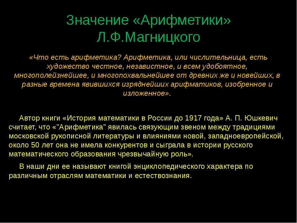Значение «Арифметики» Л.Ф.Магницкого «Что есть арифметика? Арифметика, или ч...