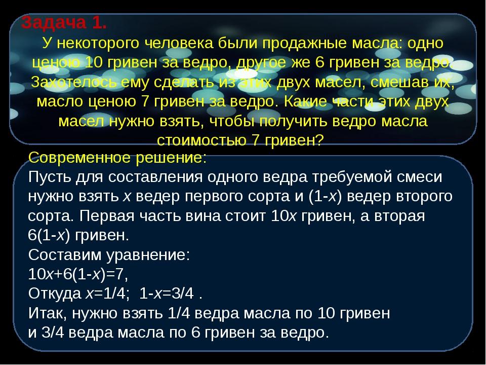 Задача 1. У некоторого человека были продажные масла: одно ценою 10 гривен за...