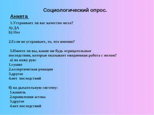 Социологический опрос. Анкета 1.Устраивает ли вас качество мела? А) ДА Б) Нет