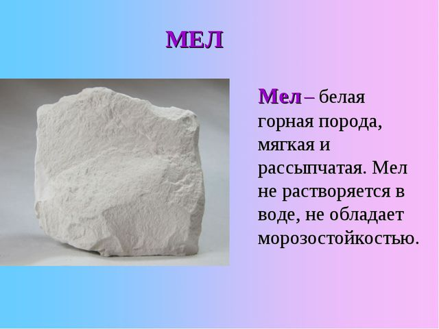 Мел – белая горная порода, мягкая и рассыпчатая. Мел не растворяется в воде,...