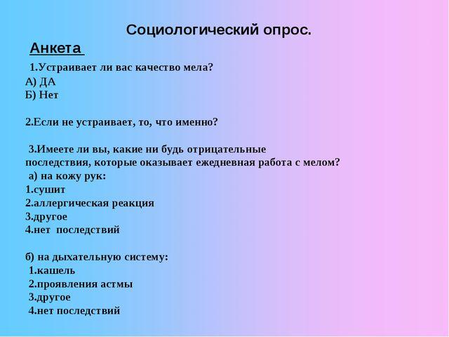 Социологический опрос. Анкета 1.Устраивает ли вас качество мела? А) ДА Б) Нет...