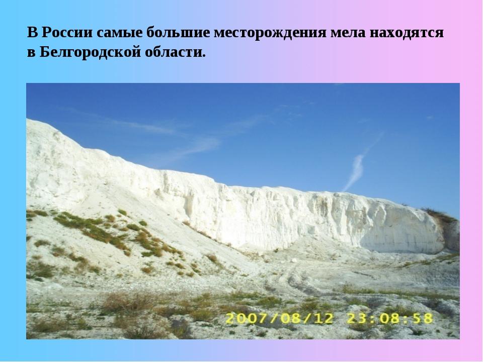 В России самые большие месторождения мела находятся в Белгородской области.