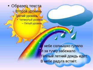 В небе солнышко гуляло И за тучку забежало. Тёплый летний дождь идёт, В небе