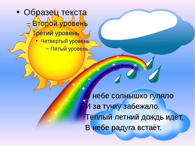 В небе солнышко гуляло И за тучку забежало. Тёплый летний дождь идёт, В небе...