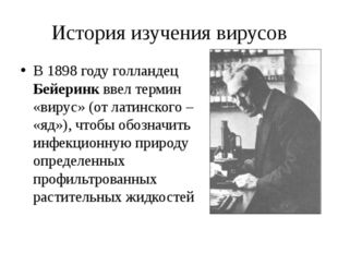 История изучения вирусов В 1898 году голландец Бейеринк ввел термин «вирус» (