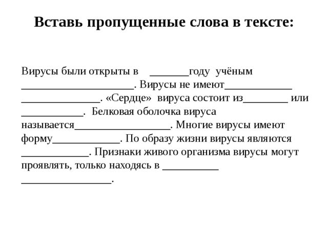 Вставь пропущенные слова в тексте: Вирусы были открыты в _______году учёным _...