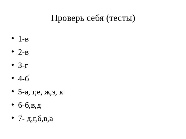 Проверь себя (тесты) 1-в 2-в 3-г 4-б 5-а, г,е, ж,з, к 6-б,в,д 7- д,г,б,в,а