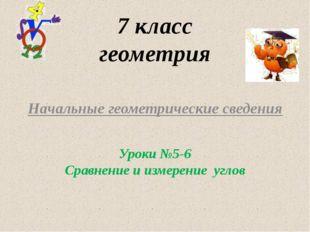 Начальные геометрические сведения 7 класс геометрия Уроки №5-6 Сравнение и из