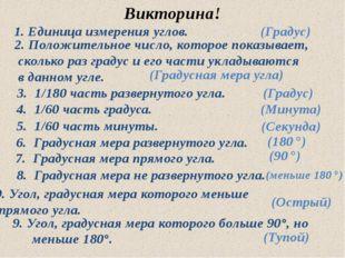 13.07.2012 Викторина! 1. Единица измерения углов. (Градус) 2. Положительное ч
