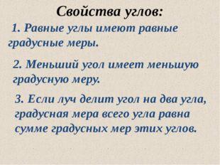 13.07.2012 www.konspekturoka.ru Свойства углов: 1. Равные углы имеют равные г