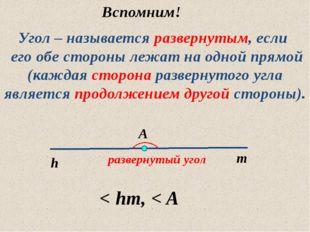 Угол – называется развернутым, если его обе стороны лежат на одной прямой (ка