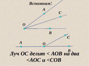 Луч ОС делит < АОВ на два