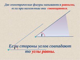 1 Две геометрические фигуры называются равными, если при наложении они совме