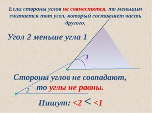 13.07.2012 www.konspekturoka.ru 1 Если стороны углов не совместятся, то меньш