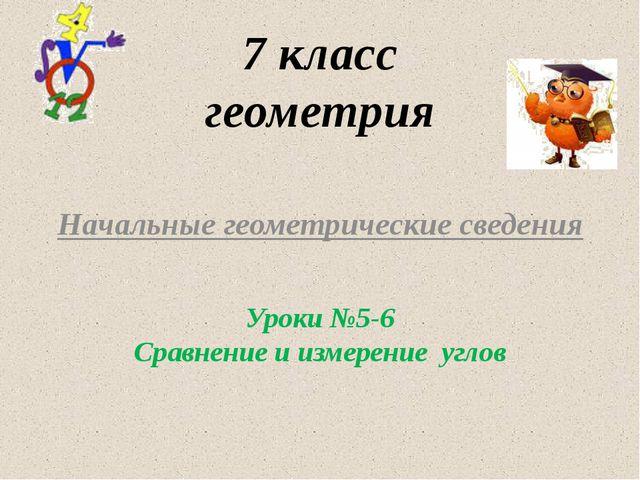 Начальные геометрические сведения 7 класс геометрия Уроки №5-6 Сравнение и из...