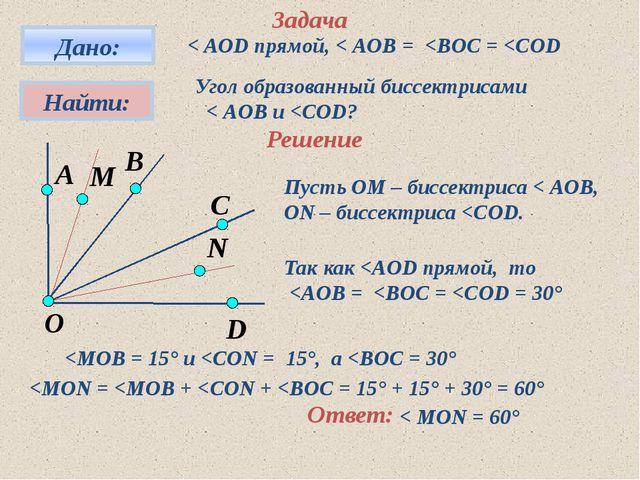 13.07.2012 www.konspekturoka.ru Задача < AOD прямой, < АOB =