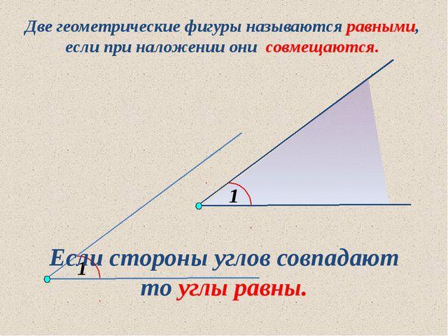1 Две геометрические фигуры называются равными, если при наложении они совме...