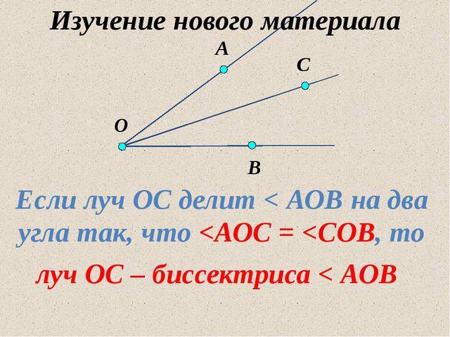 13.07.2012 www.konspekturoka.ru Если луч ОС делит < АОВ на два угла так, что