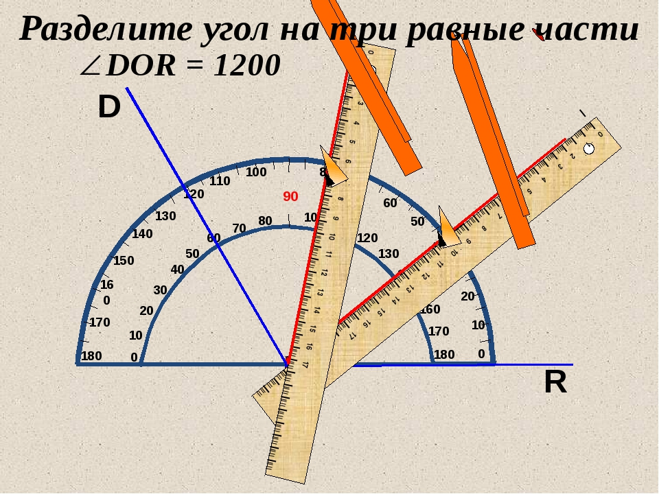D R О Разделите угол на три равные части 13.07.2012 www.konspekturoka.ru 10...