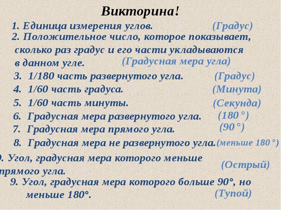 13.07.2012 Викторина! 1. Единица измерения углов. (Градус) 2. Положительное ч...