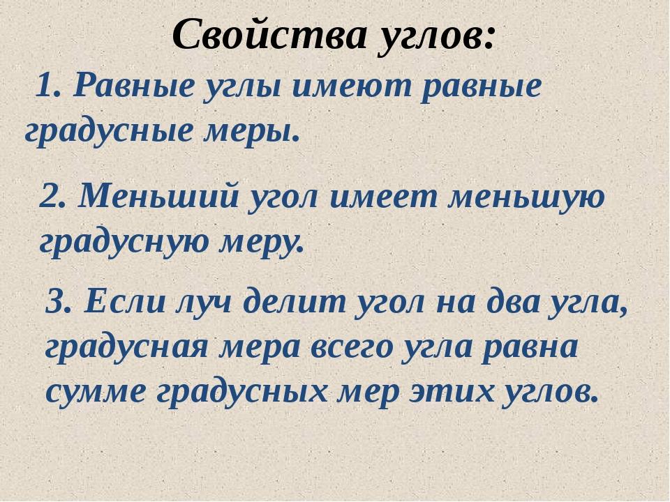 13.07.2012 www.konspekturoka.ru Свойства углов: 1. Равные углы имеют равные г...