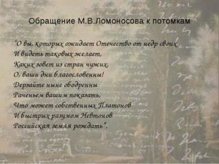 """Обращение М.В.Ломоносова к потомкам """"О вы, которых ожидает Отечество от недр"""